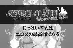 [Nijusei, Ohnegs (Various)] Touhou Sakunyuu Goudoushi Demo Gensoukyou no Musume no Sakunyuu nara Chotto Mitai kamo... (Touhou Project) [Digital]_1182584-0010