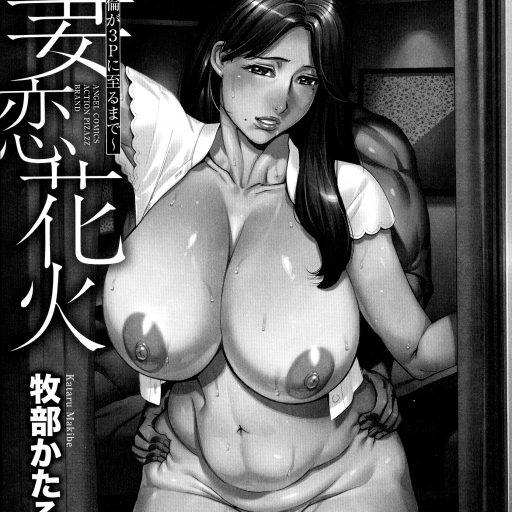 milf tettona scopa con il collega di lavoro manga hentai