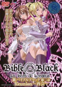 bible black nuovo testamento 2 sub ita